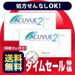 【送料無料】【YM】2ウィークアキュビュー 2箱 2週間/2week/アキュビュー/コンタクト/処方箋なし