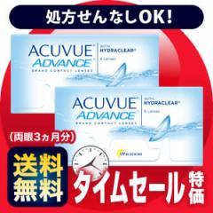 【送料無料】【YM】アキュビューアドバンス 2箱 2週間/2week/アドバンス/コンタクト/処方箋なし