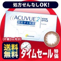 【送料無料】【YM】2ウィークアキュビューディファイン(ヴィヴィッドスタイル) 1箱 2week/ディファイン/カラコン/コンタクト/処方箋な