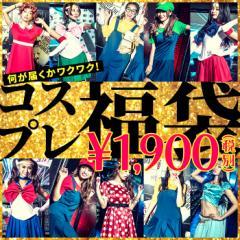 【即納】おたのしみコスプレBOX(どんなキャラクターが入ってるかお楽しみ!)ハロウィン 衣装 レディース キャラ アニメ 人気