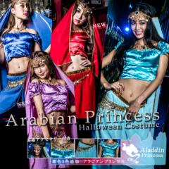 【即納】アラビアン コスプレ ハロウィンcostume【コスチューム】ベリーダンス【BL】アラジン ダンサー 仮装 衣装