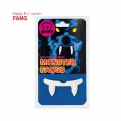 【即納】ハロウィン コスプレcostume【コスチューム】MONSTAR FANGS(モンスターの牙)小道具 プチ仮装 衣装