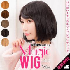 【即納】【送料無料】wig【ウィッグ】ボブ(耐熱性あり)/5色フルウィッグ かつら ショート