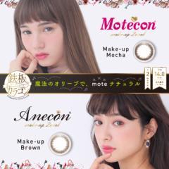 カラコン 度あり モテコン アネコン メイクアップ 2ウィーク 【1箱4枚入】【メール便送料無料】 14.0 Motecon Anecon 2week 2週間