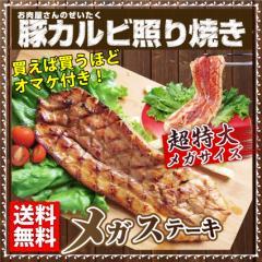 【送料無料・冷凍】豚カルビの照り焼きメガステーキ 250g買えば買うほどオマケ付(12時までの御注文で当日発送、土日祝を除く)