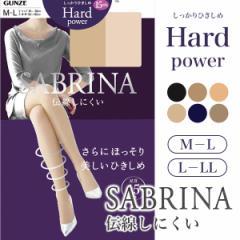 グンゼ SABRINA ハードパワー 15hPa 着圧ストッキング (M・L)【季節】