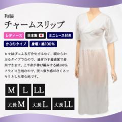 日本製 レディース ミニレース付き和装チャームスリップ かぶりタイプ(M〜LL)【定番】ON【和装呉服】