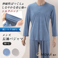 繭衣 シルク100% シルクニット メンズ長袖パジャマ(M・L)【季節】[PJ885]