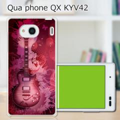au Qua Phone QX KYV42 ハードケース/カバー 【レスポール PCクリアハードカバー】 スマートフォンカバー・ジャケット