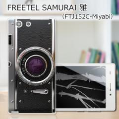 FREETEL SAMURAI MIYABI 雅 ハードケース/カバー 【レトロCamera PCクリアハードカバー】  スマートフォンカバー・ジャケット