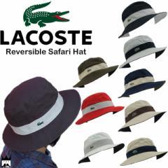 ラコステ LACOSTE メンズ レディース 帽子 CL3481 リバーシブルサハリ サファリハット ボウシ カジュアル アウトドア 日本製 メイドイン