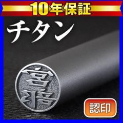 【送料無料】個人用チタン印鑑(つや消し) 10.5mm chotoku【メール便発送】 【wk020】