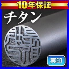 【送料無料】個人用チタン印鑑(つや消し) 18.0mm taste03【メール便発送】 【wk050】