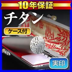 【送料無料】個人用チタン印鑑(つや消し)黒モミケースセット 16.5mm 【メール便発送】 【wk070】