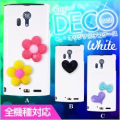 デコ/スマホケース/iphone6 plus/iphone5S/iphone5C/SOL26/SOL23/SOL22/SOL25/SOL21/SO-04E/smart_dc009_all