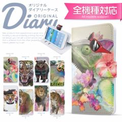 手帳 スマホケース/iphone6 plus/iphone 5C 5S/SHL25/SHL22/SCL23/SC-04F/SO-04E/KYY23/LGL22/smart_di514_all