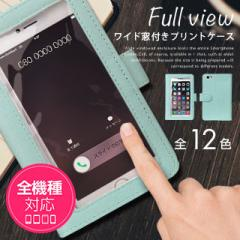 手帳型スマホケース/窓付き/シンプル/KYL21/HTL21/HTL23/SHL24/SCL24/SO-01F/SO-02F/SO-03F/SO-02G/SC-02G/smart_os001_all