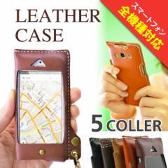 レザー スマホケース iphone6s plus iphone5S iphone5C SOL26 SOL23 SOL22 SOL25 SOL21 SO-04E smart_k002_all