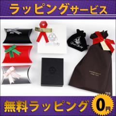 大切な方へのプレゼント♪ 無料ラッピングサービズ クリスマスプレゼント 誕生日プレゼント ラッピング【BodyWell】