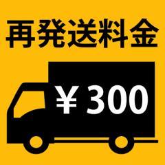 ※再発送料金300円※