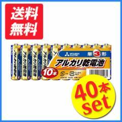 三菱電機 アルカリ乾電池 単三電池 40本分 (10本入り×4個セット) まとめ買い 激安 SALE 単3電池 LR6N/10S 49J493