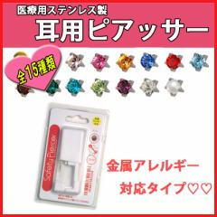 Safety Piercer(セーフティピアッサー) 耳用 医療用ステンレス <カラー 全15種類 タイプ シルバー ゴールド>