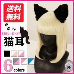 もこもこ猫耳 ☆ハロウィン小物☆ 6色から選べる♪ ヘアクリップ ファー ねこみみ 小道具 イベント クリスマス