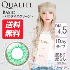Qualite1Day クオリテワンデー DIA14.5mm パラダイスグリーン 度あり 度なし 1日 1箱10枚入り カラコン 緑 ライトグリーン