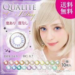 Qualite1Day クオリテワンデー DIA14.5mm 紫陽花 度あり 度なし 1日 1箱10枚入り カラコン アジサイ 紫 パープル 高発色