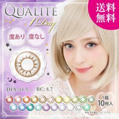 Qualite1Day クオリテワンデー DIA14.5mm 白夜 度あり 度なし 1日 1箱10枚入り カラコン ホワイト シルバー 白 銀 高発色