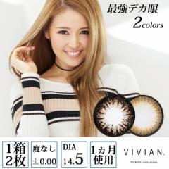 VIVIAN TOKYO collection 最強デカ眼 度なし マンスリー 1ヶ月 1箱2枚入 全2色 DIA14.5mm 渡辺かなえ CYBER JAPAN カラコン