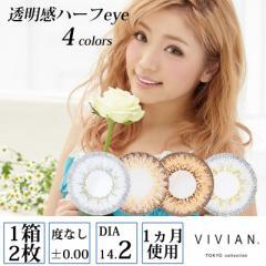 VIVIAN TOKYO collection 透明感ハーフeye 度なし マンスリー 1ヶ月 1箱2枚入 全4色 DIA14.5mm 14.2mm 渡辺かずえ カラコン