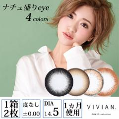 VIVIAN TOKYO collection ナチュ盛りeye 度なし マンスリー 1ヶ月 1箱2枚入 全4色 DIA14.5mm KANA CYBER JAPAN カラコン