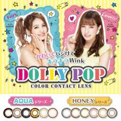 DOLLY POP(ドーリーポップ) 度なし マンスリー 1ヵ月 1箱2枚入 全12色 DIA14.5mm カラコン ブラック ブラウン イエロー