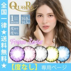 Quore Fresco Series ( クオーレ フレスコ シリーズ ) 【 度なし 】 マンスリー 1ヵ月  カラコン 1箱2枚入り 全2色 DIA14.5mm 14.0mm