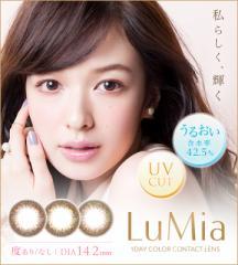 LuMia(ルミア) 度なし 度あり ワンデー 1日 1箱10枚入り 全3色 DIA14.2mm  森絵梨佳 カラコン ブラウン ナチュラル キレイ