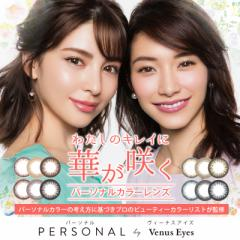Personal by Venus Eyes(パーソナルバイヴィーナスアイズ) 度なし 度あり ワンデー 1日 1箱10枚入り 全12色 DIA14.0mm 14.2mm カラコン