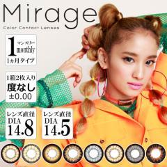 Mirage ( ミラージュ ) 度なし マンスリー 1ヶ月 1箱2枚入 全7色 DIA14.8mm 14.5mm E-girls YURINO カラコン ブラウン ブラック グレー