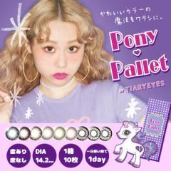 Ponny Pallet(ポニーパレット) 度あり 度なし ワンデー 1日 1箱10枚入り 全9色 DIA14.2mm ぺこ カラコン ハーフ ギャル