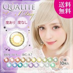 Qualite1Day クオリテワンデー DIA14.5mm 金糸雀 度あり 度なし 1日 1箱10枚入り カラコン カナリア 黄色 オレンジ ゴールド