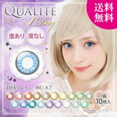 Qualite1Day クオリテワンデー DIA14.5mm ライトブルー 度あり 度なし 1日 1箱10枚入り カラコン 水色 スカイブルー アクア