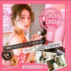 CHOUCHOU(チュチュ) 1DAY 度なし 度あり ワンデー 1日 1箱10枚入り 全6色 DIA14.2mm ゆきら カラコン ナチュラル カラフル