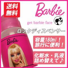 バービー ロックディスペンサー メイク用品 プレゼント ピンク 可愛い 美容 Barbie コスメ 詰め替え ボトル