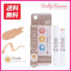 Dolly Cosme(ドーリーコスメ) リップベース クッキー ベージュ コスメ 化粧品 コンシーラー 輪郭 カバー 色消し コスプレ