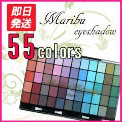 Maribu Beauty(マリブビューティー) カラーパレット 全55色 チップ2本ミラー付 アイシャドウ シェーディング ハイライト