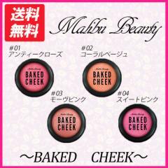 マリブビューティー ベイクドチーク 全4種類 高発色 チーク ピンク オレンジ コーラル レッド ベージュ コスメ 化粧品