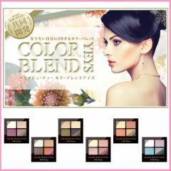 Maribu Beauty(マリブビューティー) カラーブレンドアイズ 全6種類 アイシャドウ メイクアップ プチプラ キレイ コスメ 化粧品