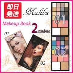 Maribu(マリブ) マリブメイクアップブック 全2種類 ミラー付 アイシャドウ シェーディング ハイライト チーク オールインワン