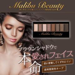 Maribu Beauty(マリブビューティー) ナチュラルアイズ 全4種類 アイシャドウ メイクアップ プチプラ カラバリ コスメ 化粧品