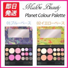 Maribu Beauty(マリブビューティー) プラネットカラーパレット 全2種類 ミラー・ブラシ・チップ付き 化粧品 コスメ アイシャドウ